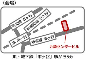 九段センタービル 地図