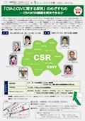「CSRとCSVに関する原則」のめざすもの― CSVはCSR課題を解決できるか チラシ