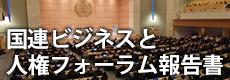 国連ビジネスと人権フォーラム報告書