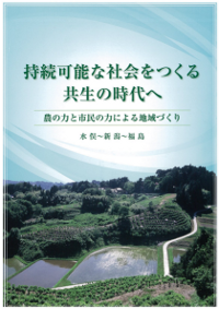 ブックレット『持続可能な社会をつくる共生の時代へ 農の力と市民の力による地域づくり』表紙画像