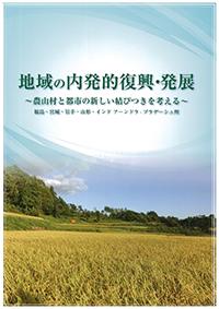 ブックレット『地域の内発的復興・発展 ~農山村と都市の新しい結びつきを考える』表紙画像