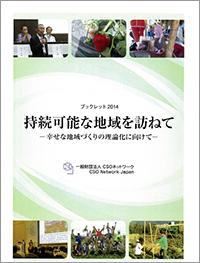 ブックレット『持続可能な地域を訪ねて ~幸せな地域づくりの理論化に向けて~』表紙画像