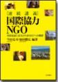 kokusai_kyoryoku_ngo