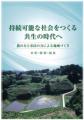 ブックレット『持続可能な社会をつくる共生の時代へ 農の力と市民の力による地域づくり』表紙