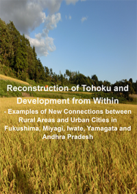 Reconstruction of Tohoku and Development from Within  ‐Examples of New Connections between Rural Areas and Urban Cities in Fukushima, Miyagi, Iwate, Yamagata and Andhra Pradesh