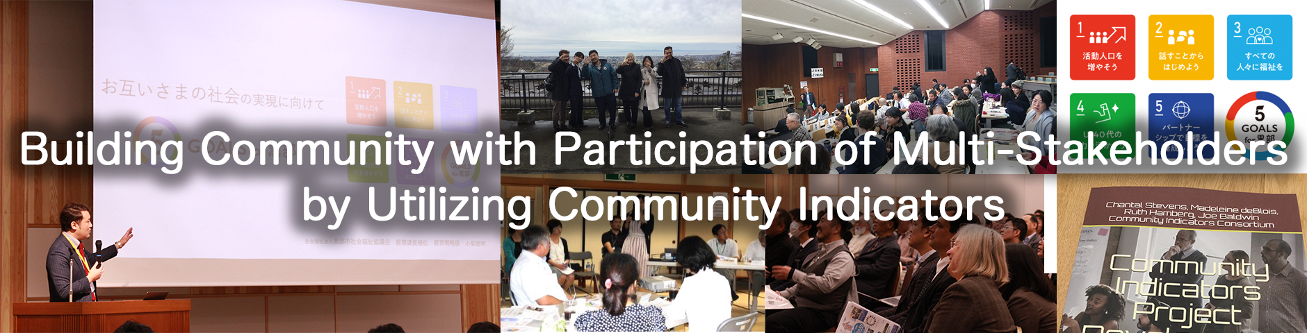 Building Community with Participation of Multi-Stakeholders by Utilizing Community Indicators
