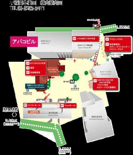 早稲田奉仕園内案内図