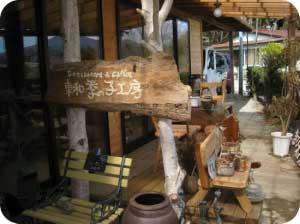 福島県二本松東和地区訪問インタビュー報告書6