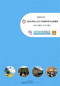 調査報告書 「SDGs時代における持続可能な公共調達 世界の潮流と日本の動向」