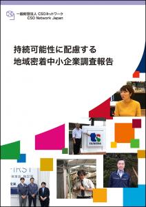 持続可能性に配慮する地域密着中小企業調査