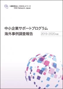 中小企業サポートプログラム海外事例調査