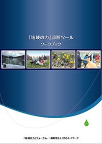 ワークブック『「地域の力」診断ツール~地域資源を活かしたコミュニティの内発的な発展に向けて~』表紙画像